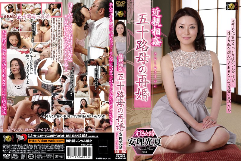DSE-1352 jav pov The Remarriage Of A Mother In Her 50's Mika Anri