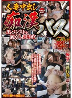 Married Woman Creampie Pervert Bus - Married Sluts In Black Pantyhose Only Edition Download