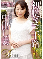 Getting Naked In Front Of The Camera For The First Time, A Married Woman In Her 30's Gets Creampied. Rikako Shintani 下載