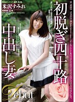 A Married Woman In Her 40's Gets Naked And Creampied In Front Of A Camera For The First Time. Sumire Yonezawa Download