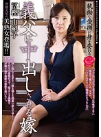The Bride Gets The Creampie Treatment From Her Father-In-Law Yukiko Togashi Download