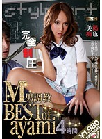 Breaking Into Being A Masochist In 4 Hours - The Best Of Ayami 下載