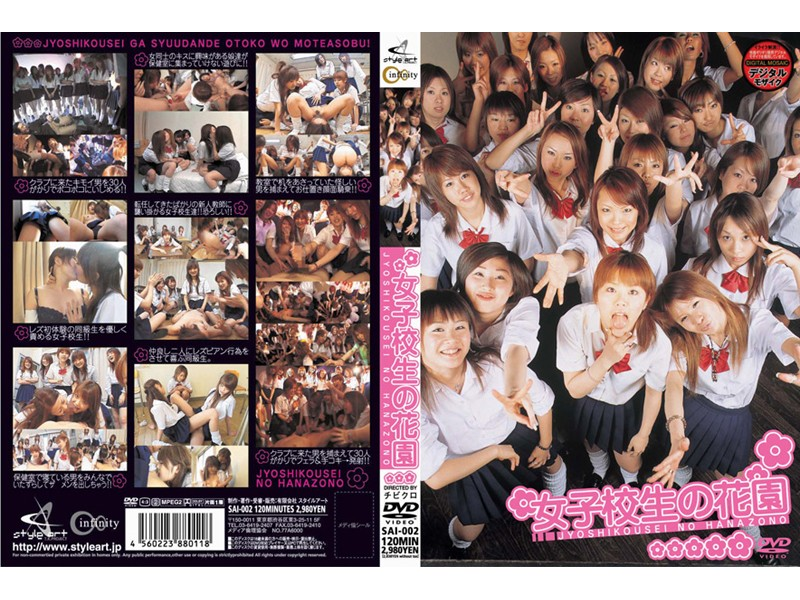 SAI-002 asian incest porn Schoolgirls Flower Garden