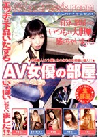AV Actress's Room Download