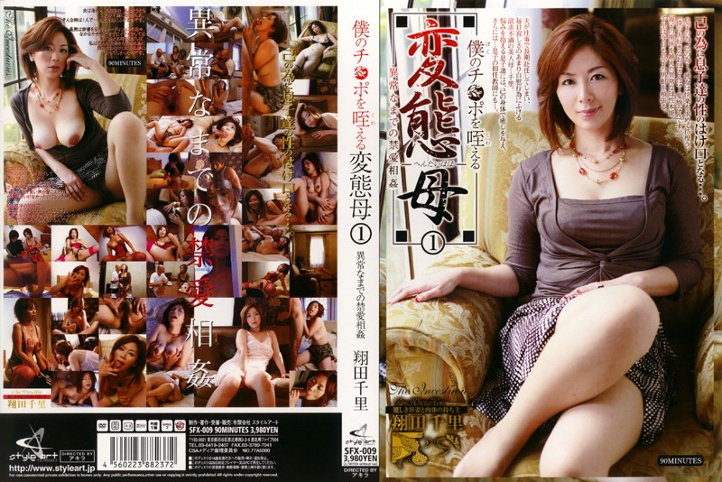 SFX-009 The Perverted Mother Who Sucks My Cock 1 Chisato Shoda - Relatives, MILF, Mature Woman, Featured Actress, Cowgirl, Chisato Shoda
