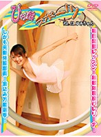 Barely Legal Sports Vol.23. Starring Yumi-chan Download