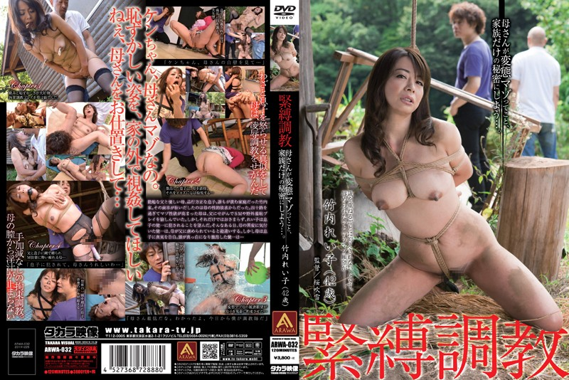 ARWA-032 hot jav S&M Breaking In – Let's Keep It a Family Secret That Mom is a Real Masochist… Reiko Takeuchi (42)