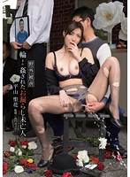 Whenever I'm Horny I Piss Myself. Humiliating Fetish. No, Please, Don't Look! Tortured Outdoors - A Pissing Widow Gets Gang Banged- A Widow In Mourning's Shameful Excitement At Showing Her Urine Transforms Her Into A Horny Bitch In Heat... Seika Hirayama Download