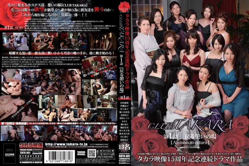 CBTR-001 jav free CLUB TAKARA Episode 1 [Go Back To That Time In Our Memories]