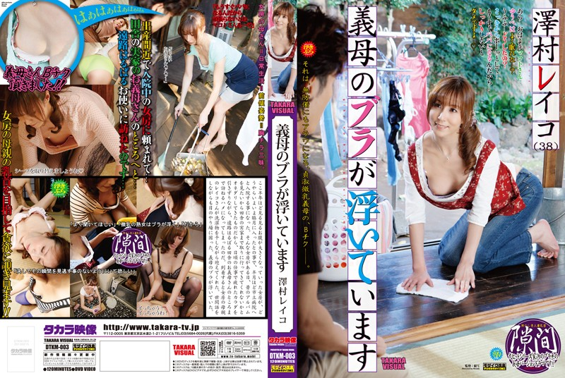 DKTM-003 Mother-in-law's Bra Is Visible... Reiko Sawamura