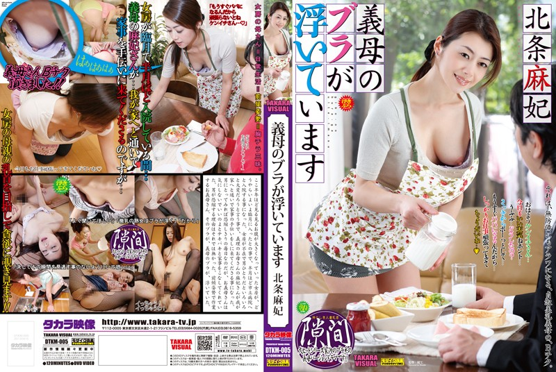 DKTM-005 Mother-in-law's Bra Is Visible... Maki Hojo