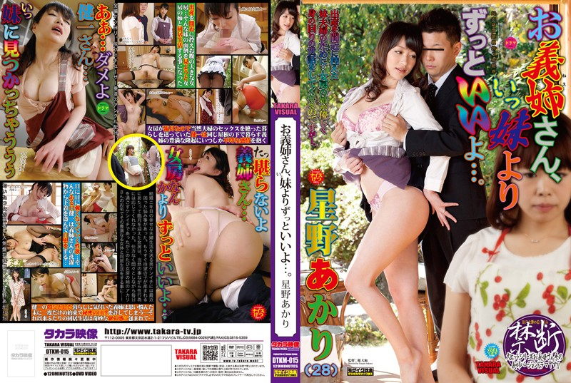 DKTM-015 jav idol Big Sister, You're So Much Better Than Your Younger Sister… Akari Hoshino