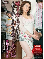 The Beautiful Mother Who Asks for Her Beloved Son's Cock Whenever His Wife Isn't Looking Marina Matsumoto 下載