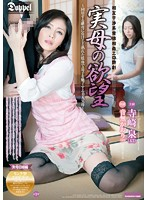 Mutual Meddling Immoral Incestual Dramas Of Lust A Real Mother's Desires - Unwilling To Give In To The Live-In Stepmother, This Beautiful Mother Uses Her Mature Body To Tempt Her Own Son - Download