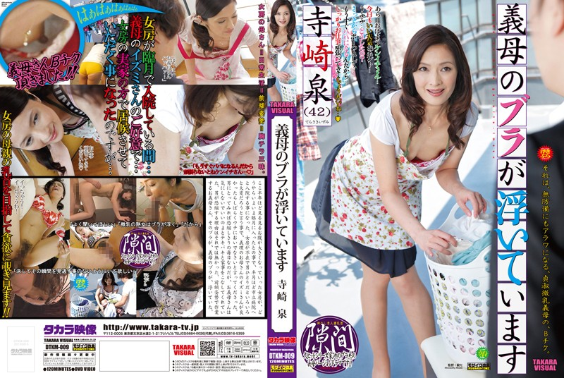 DTKM-009