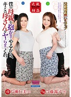 Incest: Parent/Child Swap I'll Let You Fuck My Mama, So Let Me Bang Your Mom Hitomi Katase Kiriko Imafuji Download