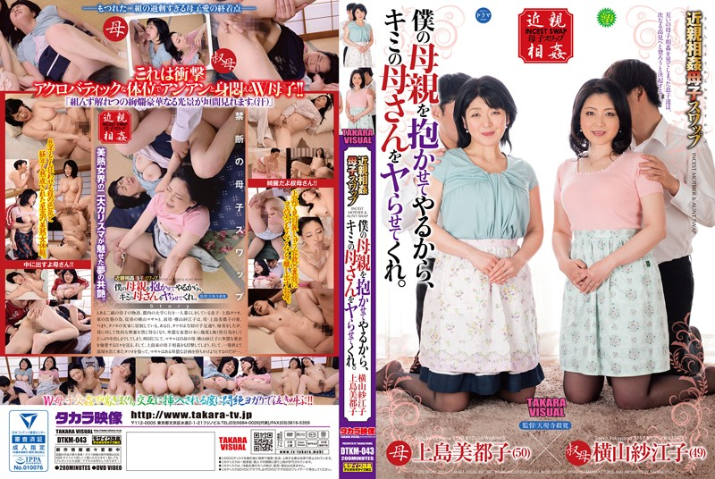 DTKM-043