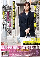 The Ultimate Cuckold Experience My Wife Is Pregnant, But When The Expected Date Of Birth Didn't Match Up, I Asked Her About It, And Finally She Confessed That She Had Been Fucking Her Counselor... Kana Shiokawa 下載