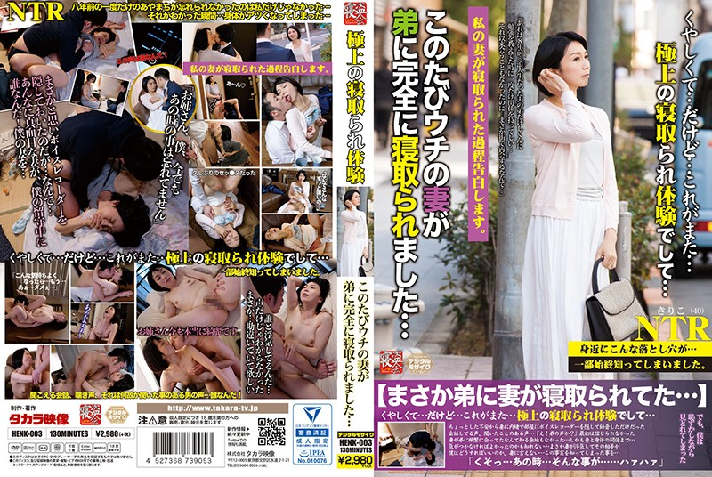 [HENK-003]The Ultimate Cuckold Experience Recently, My Wife Was Totally Fucked By My Little Brother… Kiriko Nio
