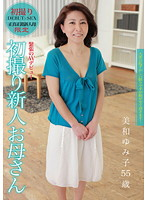 New Face MILF's First Exposure Yumiko Miwa 55 Download