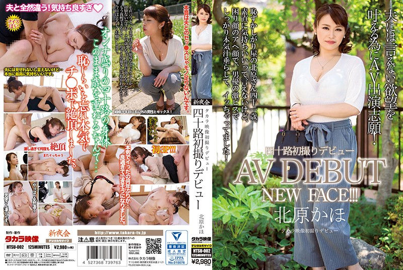[HTSU-002]Debut At 40 Something Kaho Kitahara