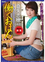 Old Maid Driven Wild By Strong Young Dick Shiho Maya 下載