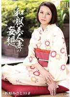 Special Outfit Series Kimono Wearing Beauties Vol. 3 Beautiful Japanese Married Woman's Daydream Misato Orihara 下載
