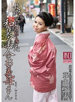 Special Outfit Series Kimono Wearing Beauties Vol 12 - Beautiful Kimono-Wearing Stepmom Minami Fujio Comes To Visit From Home 下載