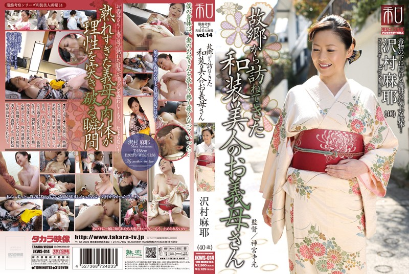 JKWS-014 Special Outfit Series Kimono Wearing Beauties Vol 14 - Beautiful Kimono-Wearing Stepmom Maya Sawamura Comes To Visit From Home