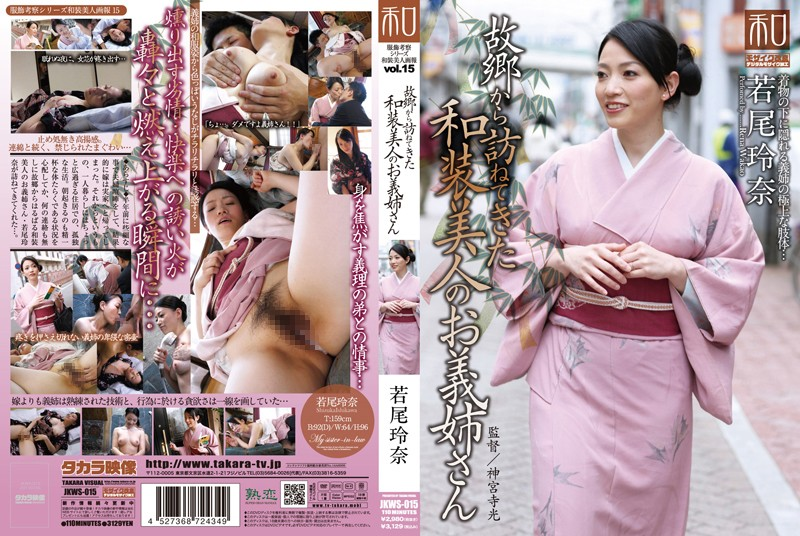 JKWS-015 Special Outfit Series Kimono Wearing Beauties Vol 15 - Beautiful Kimono-Wearing Sister-in-Law Rena Wakao Comes To Visit From Home