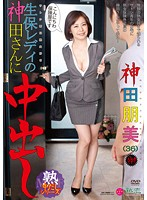 Satoshi Likes Mature Women - Creampies For Ms. Kanda The Insurance Lady - Tomomi Kanda 下載