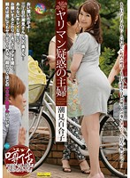 This Housewife Might Be A Slut Yuriko Shiomi Download