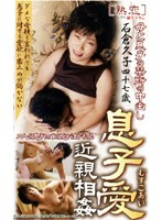 Fakecestual son lovers. A Stepmother And Son's Forbidden Creampie. Starring Hisako Ishihara, 47 Years Old. Download
