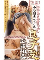 Incestual son lovers. A Mother And Son's Forbidden Creampie. Starring Masae Kotani 48 Years Old. Download