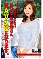 Dad, Mom, I'm Going to do Porn. Hana Mogami Download