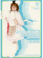 Cutey Cosplay of Cat Ears Nana Miyachi 下載