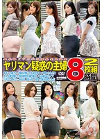 Ultra-Authentic Carnal Neighborhood Wives - Housewives Who Must Be Sluts 8 Hours Download