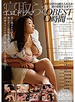 NTR Erotic Drama BEST 8 Hours Download
