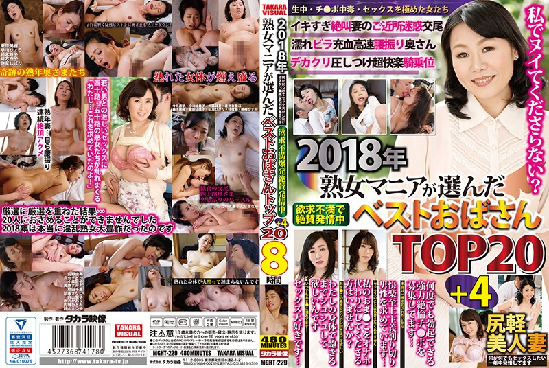 MGHT-229 jav online The Best Old Ladies Of 2018 Selected By Our Mature Woman Freaks TOP 24