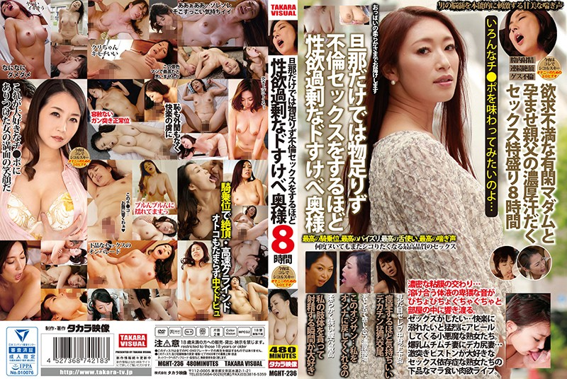 MGHT-236 Dirty Married Ladies With Extremely Strong Sex Drives Aren't Satisfied With Their Husbands So They Have Adulterous Sex. 8 Hours