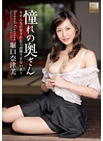 Horny Wife ~If You Use That Technique I Can't Hold Out!~ Natsumi Horiguchi Download
