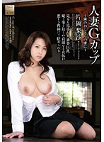 G-cup Wife Becomes Old Man's Prisoner Risa Kataoka  Download