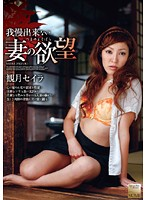 Wife Seira Mizuki Can't Hold Her Appetite In 下載