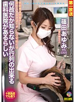 I'm Not Sure Why There's Such A Huge Line For A Dental Clinic Out In The Suburbs   Ayumi Shinoda Download