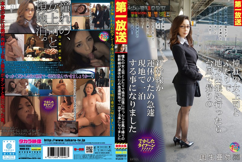 MOND-028 I've Got A Thing For My Female Boss, And When We Went On A Business Trip Together A Sudden