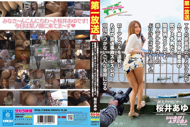 The Cameraman For A TV Travel Show Got His Start In Porn And He's An Ass Feche' All The Way,So He Films The Hot Female Anchor At Spicy Angles So Low It's Almost Unfit For Television Ayu Sakurai