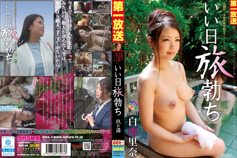 Fine Day For An Erection - Bath Nine - Rina Shirakawa
