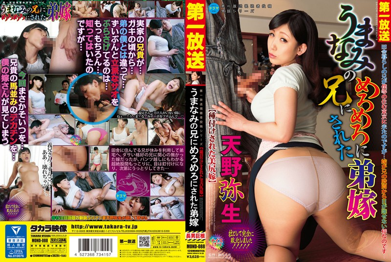 MOND-088 jav streaming The Younger Stepbrothers Bride Gets Fucked By Her Horse Hung Brother-In-Law Yayoi Amano
