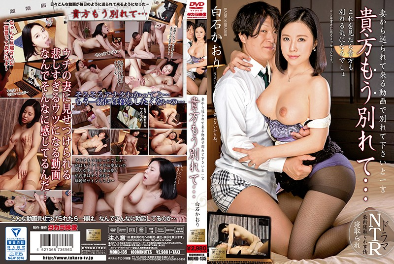 MOND-135 freejav I Already Broke Up With You… Kaori Shiraishi