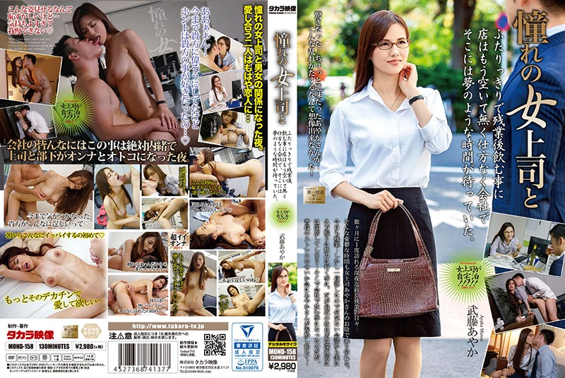 [MOND-158]Getting With The Hot Boss Woman I Lust For Ayaka Muto